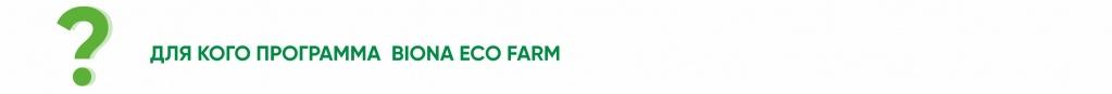 эко фарм.png